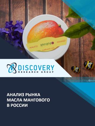 Маркетинговое исследование - Анализ рынка масла мангового в России