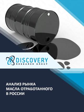 Маркетинговое исследование - Анализ рынка масла отработанного в России