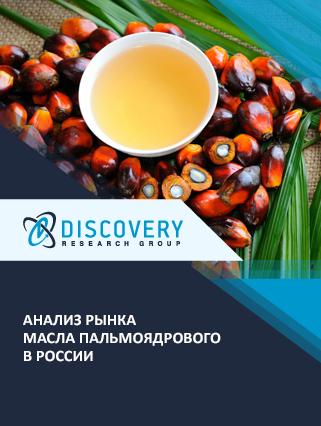 Маркетинговое исследование - Анализ рынка масла пальмоядрового в России
