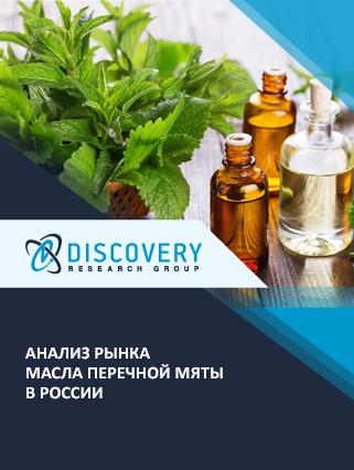 Анализ рынка масла перечной мяты в России