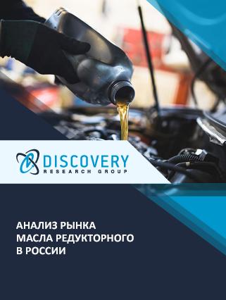 Анализ рынка масла редукторного в России