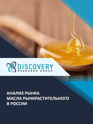 Маркетинговое исследование - Анализ рынка масла рынкрастительного в России