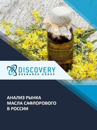 Анализ рынка масла сафлорового в России