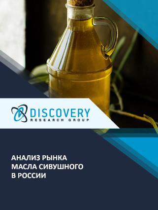 Анализ рынка масла сивушного в России