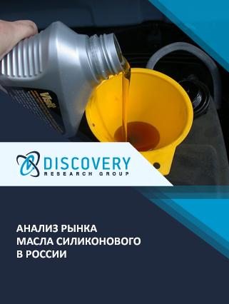 Маркетинговое исследование - Анализ рынка масла силиконового в России