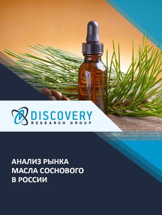 Маркетинговое исследование - Анализ рынка масла соснового в России