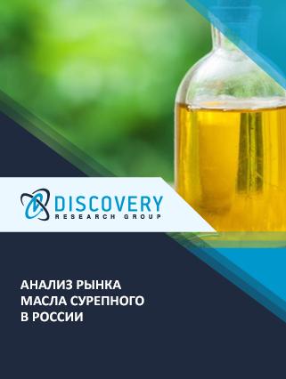 Маркетинговое исследование - Анализ рынка масла сурепного в России