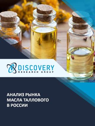 Маркетинговое исследование - Анализ рынка масла таллового в России