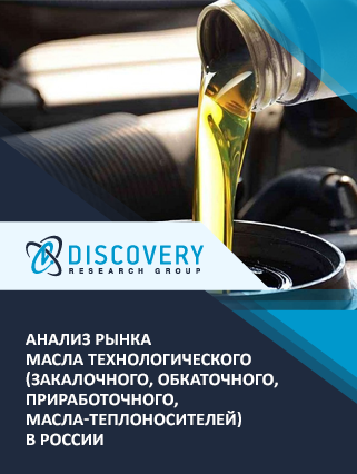 Маркетинговое исследование - Анализ рынка масла технологического (закалочного, обкаточного, приработочного, масла-теплоносителей) в России
