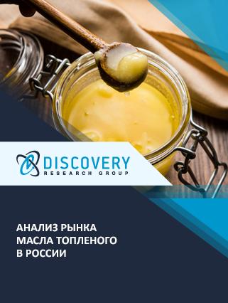 Анализ рынка масла топленого в России