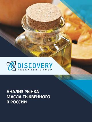 Маркетинговое исследование - Анализ рынка масла тыквенного в России