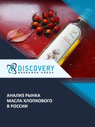 Маркетинговое исследование - Анализ рынка масла хлопкового в России