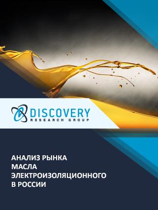 Маркетинговое исследование - Анализ рынка масла электроизоляционного в России