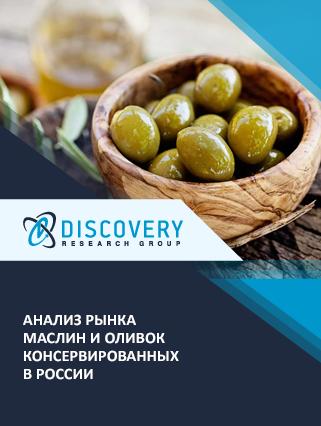 Маркетинговое исследование - Анализ рынка маслин и оливок консервированных в России