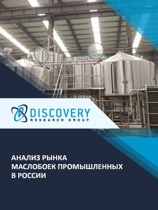 Анализ рынка маслобоек промышленных в России
