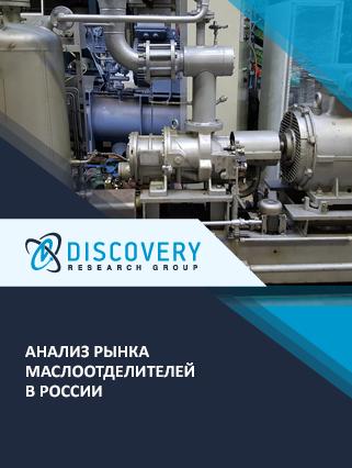 Анализ рынка маслоотделителей в России