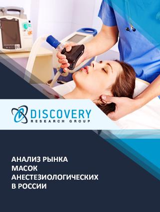 Анализ рынка масок анестезиологических в России