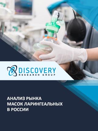 Анализ рынка масок ларингеальных в России
