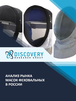 Анализ рынка масок феховальных в России