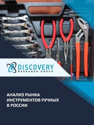 Маркетинговое исследование - Анализ рынка инструментов ручных в России
