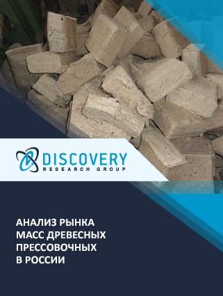 Маркетинговое исследование - Анализ рынка масс древесных прессовочных в России