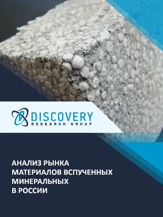 Маркетинговое исследование - Анализ рынка материалов вспученных минеральных в России