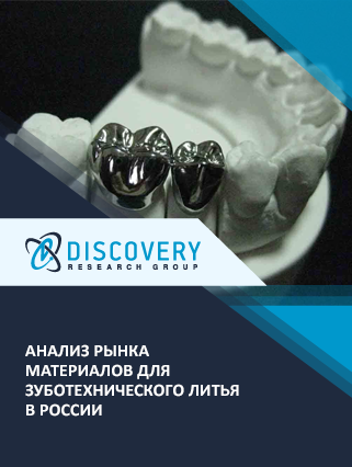 Анализ рынка материалов для зуботехнического литья в России