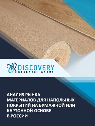 Маркетинговое исследование - Анализ рынка материалов для напольных покрытий на бумажной или картонной основе в России