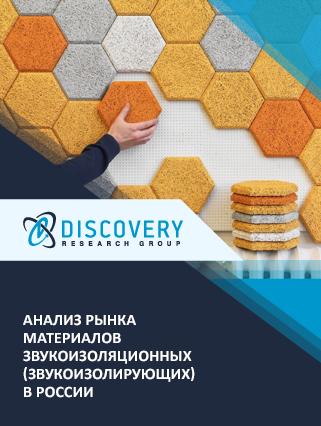 Анализ рынка материалов звукоизоляционных (звукоизолирующих) в России
