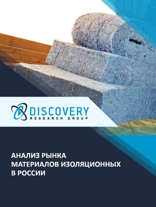 Анализ рынка материалов изоляционных в России