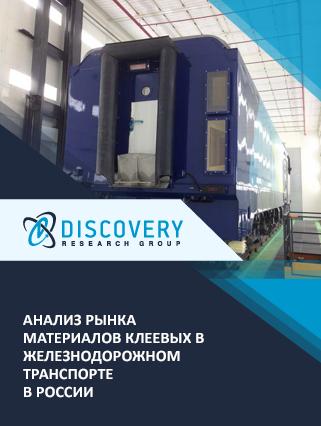Маркетинговое исследование - Анализ рынка материалов клеевых в железнодорожном транспорте в России