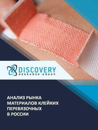 Маркетинговое исследование - Анализ рынка материалов клейких перевязочных в России