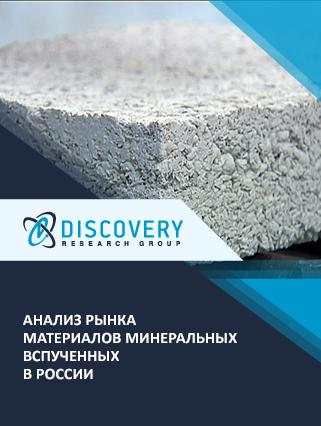 Анализ рынка материалов минеральных вспученных в России