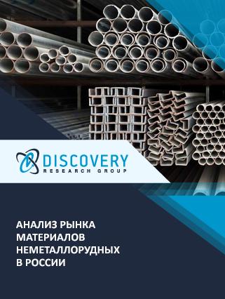 Анализ рынка материалов неметаллорудных в России
