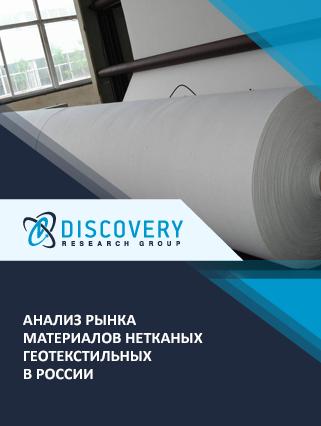 Маркетинговое исследование - Анализ рынка материалов нетканых геотекстильных в России