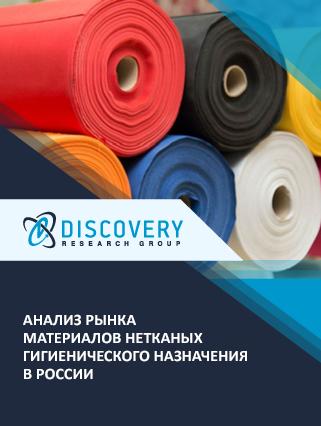 Маркетинговое исследование - Анализ рынка материалов нетканых гигиенического назначения в России