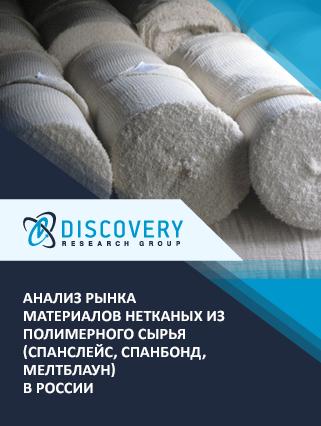 Маркетинговое исследование - Анализ рынка материалов нетканых из полимерного сырья (спанслейс, спанбонд, мелтблаун) в России