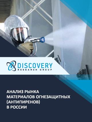 Анализ рынка материалов огнезащитных (антипиренов) в России