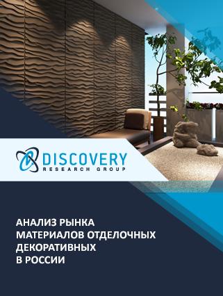 Анализ рынка материалов отделочных декоративных в России