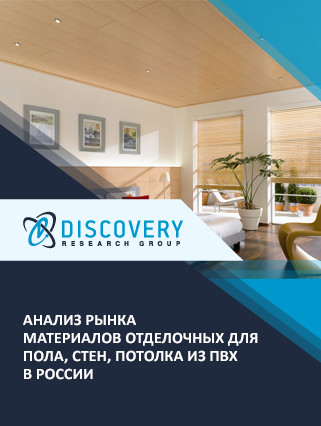 Маркетинговое исследование - Анализ рынка материалов отделочных для пола, стен, потолка из ПВХ в России