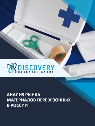 Анализ рынка материалов перевязочных в России