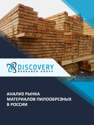 Маркетинговое исследование - Анализ рынка материалов пилообрезных в России