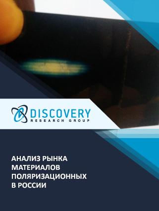 Маркетинговое исследование - Анализ рынка материалов поляризационных в России
