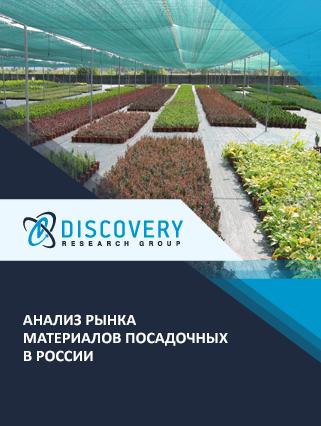 Маркетинговое исследование - Анализ рынка материалов посадочных в России