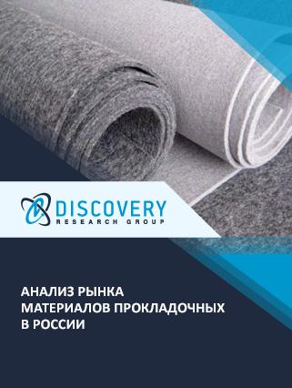 Анализ рынка материалов прокладочных в России