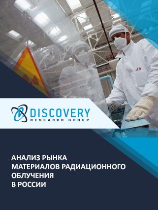 Маркетинговое исследование - Анализ рынка материалов радиационного облучения в России