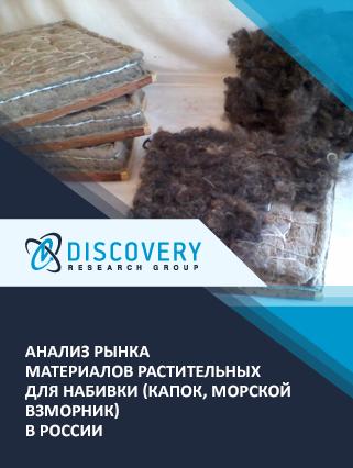 Анализ рынка материалов растительных для набивки (капок, морской взморник) в России