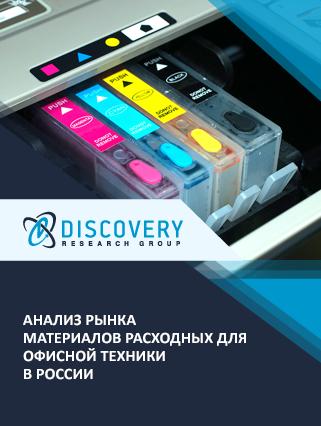 Маркетинговое исследование - Анализ рынка материалов расходных для офисной техники в России