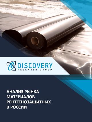 Анализ рынка материалов рентгенозащитных в России