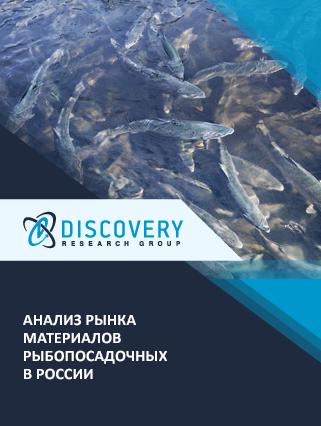 Маркетинговое исследование - Анализ рынка материалов рыбопосадочных в России